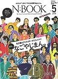 N:BOOK vol.5 (CARTOPMOOK)