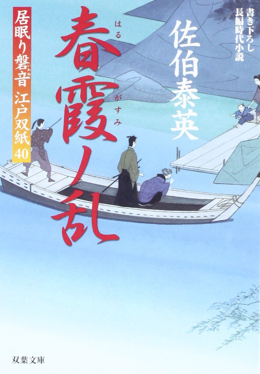 Download Harugasumi no Ran - Inemuri Iwane Edozoshi 40 ( Japanese Edition ) pdf epub