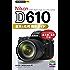 今すぐ使えるかんたんmini Nikon D610 基本&応用 撮影ガイド