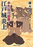 江戸城炎上 本丸 目付部屋2 (二見時代小説文庫)