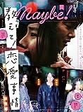 Maybe! Vol.3 (小学館セレクトムック)