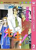 先生! MCオリジナル 2 (マーガレットコミックスDIGITAL)