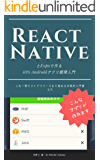 React NativeとExpoで作るiOS・Androidアプリ開発入門 - これ一冊でストアリリースまで進める本格的入門書 - 2/3