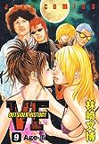VF-アウトサイダーヒストリー- 9 (ジェッツコミックス)