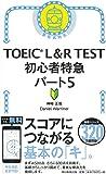 TOEIC L & R TEST 初心者特急 パート5 (TOEIC TEST 特急シリーズ)