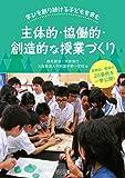 学びを創り続ける子どもを育む主体的・協働的・創造的な授業づくり 各教科・領域の20事例を一挙公開!