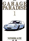 GARAGE PARADISE (1) (SPコミックス)