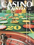CASINO japan(カジノジャパン)vol.9 [雑誌]