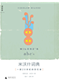 米沃什词典:一部20世纪的回忆录