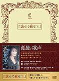 孤独の歌声 [DVD]