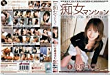 痴女マンション 小泉キラリ [DVD]