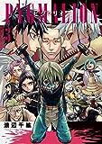 PYGMALION-ピグマリオン-3(完) (マッグガーデンコミックス Beat'sシリーズ)