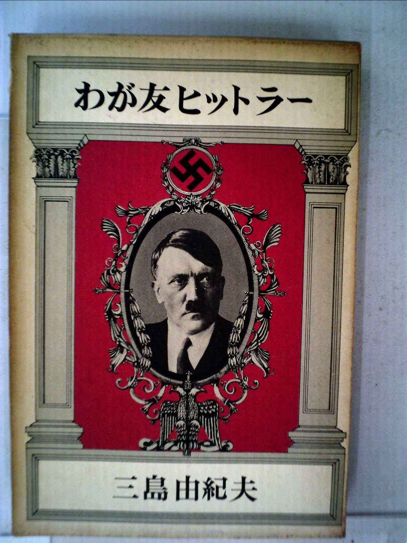 わが友ヒットラー (1968年) | 三...