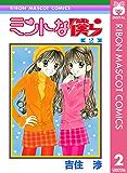 ミントな僕ら 2 (りぼんマスコットコミックスDIGITAL)