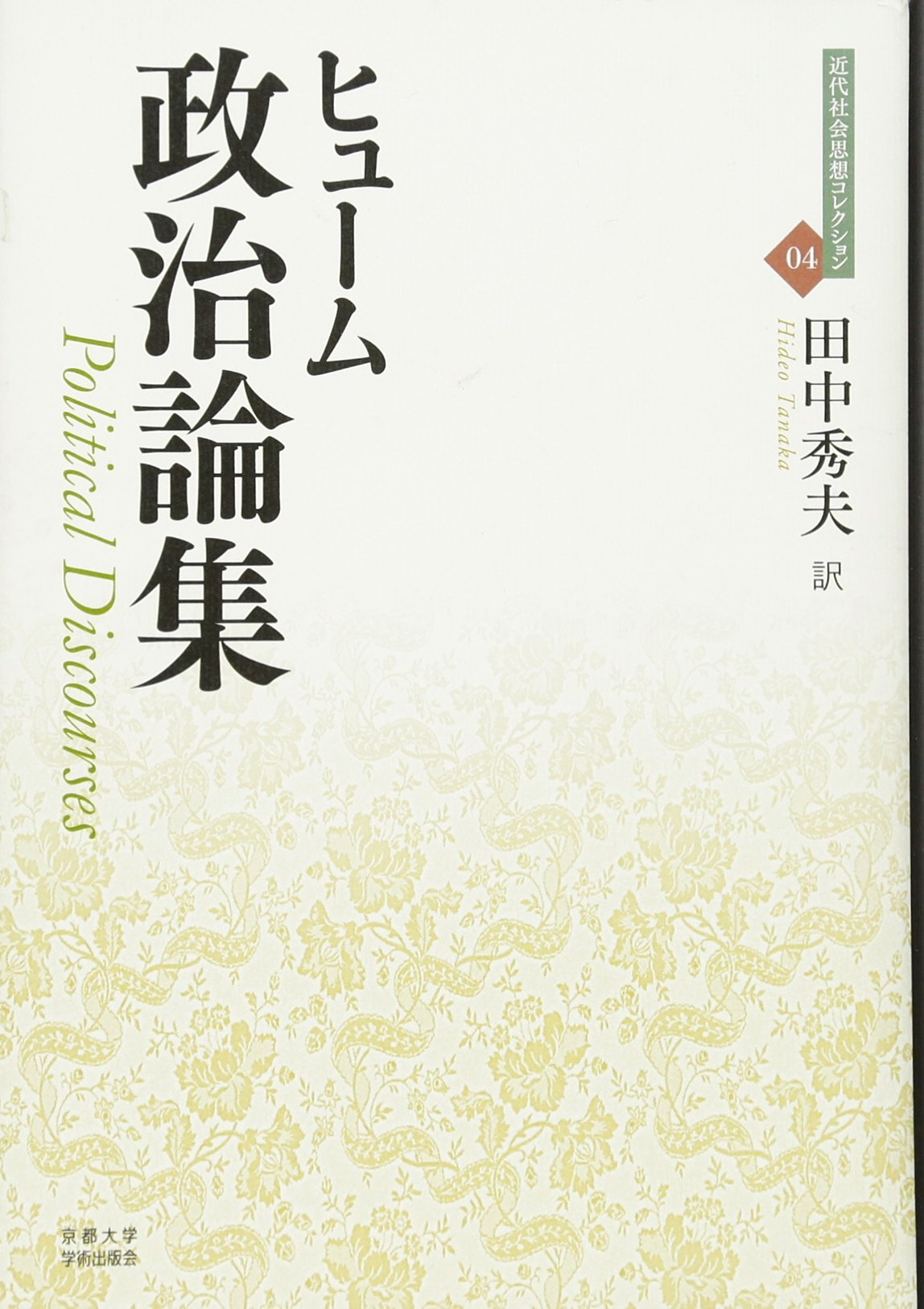 Political Studies (modern social thought collection 04) (2010) ISBN: 4876989621 [Japanese Import] pdf
