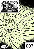 web漫画 『従道』 007