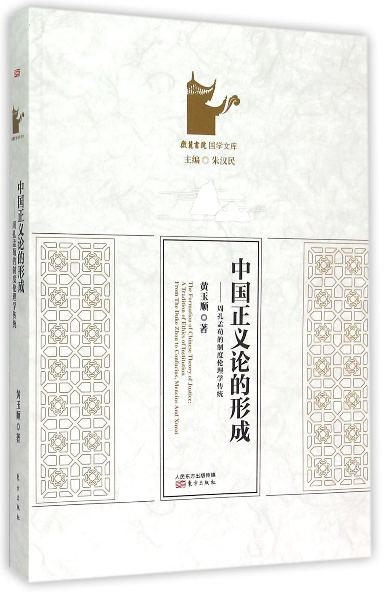 The Formation of Chinese Theory of Justice: The Institutional Ethics Tradition of the Duke of Zhou, Confucius, Menci, and Xuncius (Chinese Edition) pdf epub