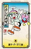 キテレツ大百科 3 (てんとう虫コロコロコミックス)