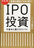 改訂版 IPO投資の基本と儲け方ズバリ!