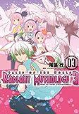 テイルズオブザワールドレディアントマイソロジー3 03 (電撃コミックス)