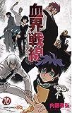血界戦線 10 ―妖眼幻視行― (ジャンプコミックス)