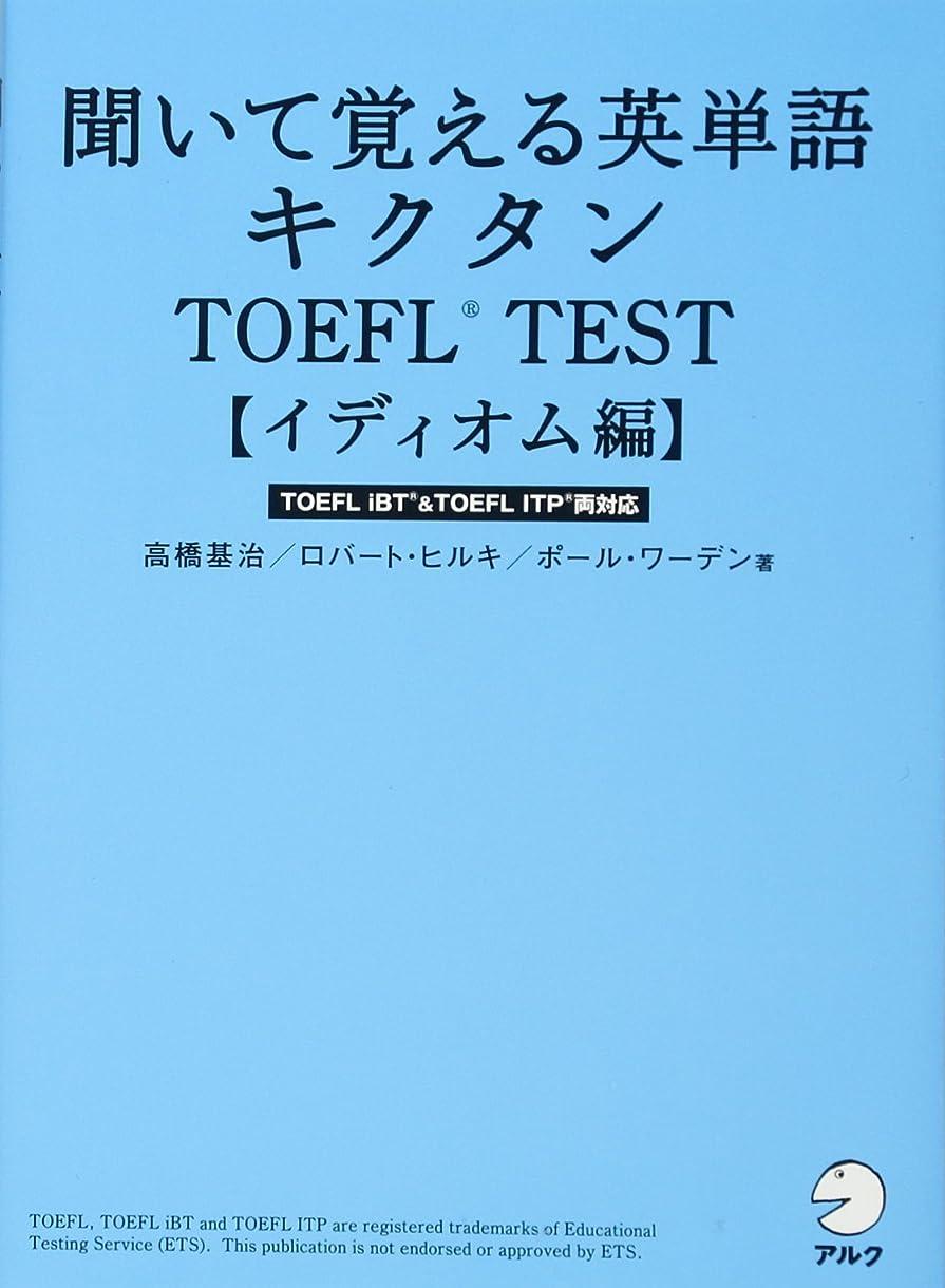 優しい石炭同化Hackers TOEFL ListeningハッカーズTOEFLのリスニング :3rd iBT Edition