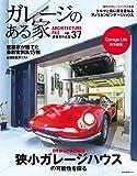 ガレージのある家 VOL.37 (NEKO MOOK)