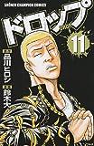 ドロップ 11 (少年チャンピオン・コミックス)