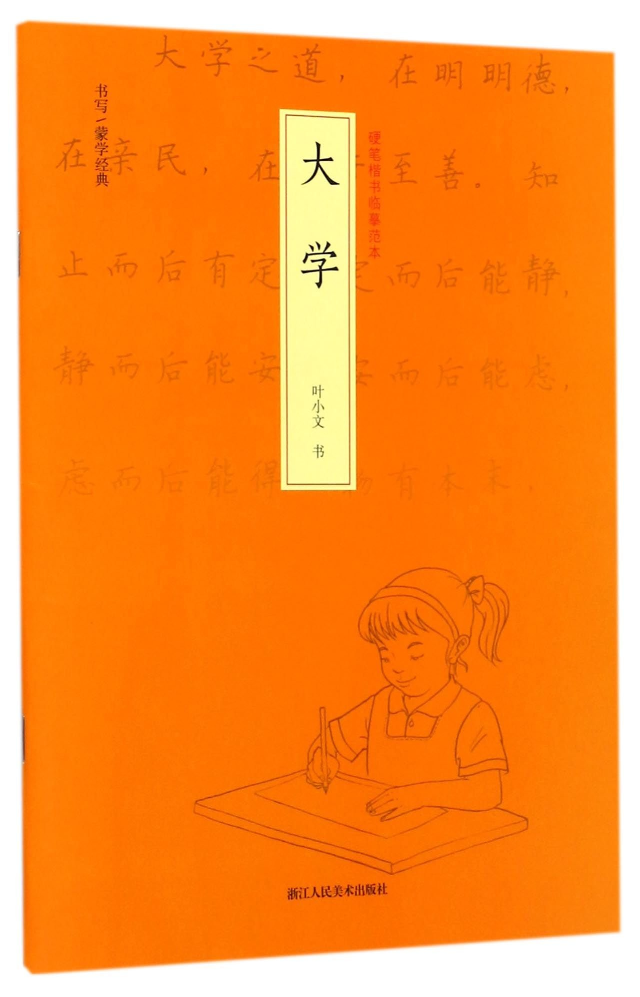 The Great Learning - Facsimile Model for Regular Script Practice with Hard-tipped Pen (Chinese Edition) ebook