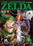 ゼルダの伝説 トワイライトプリンセス (6) (てんとう虫コミックススペシャル)