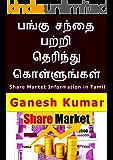 பங்கு சந்தை பற்றி தெரிந்து கொள்ளுங்கள்: Share Market Information in Tamil (Tamil Edition)