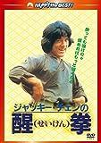 醒拳 <日本語吹替収録版> [DVD]