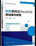 BIM软件之Revit 2018基础操作教程