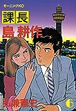 課長 島耕作(6) (モーニングコミックス)