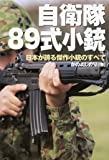 自衛隊 89式小銃