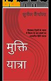 मुक्ति यात्रा: रियासत टिहरी के भारत में विलय के जन संघर्ष पर आधारित हिंदी नाटक (Nagendra Saklani Book 1) (Hindi Edition)