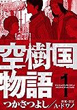 空樹国物語(1) (eビッグコミック)