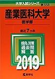 産業医科大学(医学部) (2019年版大学入試シリーズ)