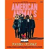 アメリカン・アニマルズ [Blu-ray]