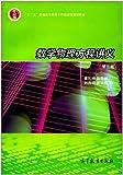 十二五 普通高等教育本科国家级规划教材:数学物理方程讲义(第三版)