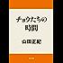 チョウたちの時間 (角川文庫)