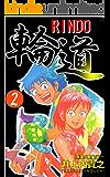 輪道-RINDO- 2巻
