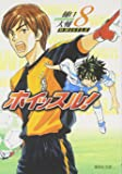ホイッスル! (8) (集英社文庫―コミック版 (ひ28-8))
