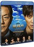 相棒 -劇場版III- 巨大密室!特命係 絶海の孤島へ (通常版) [Blu-ray]
