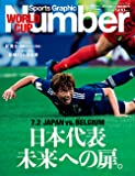 Number(ナンバー)特別増刊号 日本代表 未来への扉。 (Sports Graphic Number(スポーツ・グラフィック ナンバー))