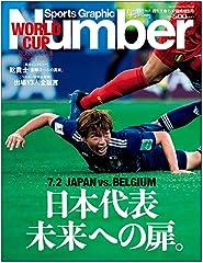 Number(ナンバー)特別増刊号 日本代表 未来への扉。 (Sports Graphic Number(スポーツ・グラフィック ナンバー)) 雑誌