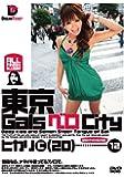 東京GalsベロCity12 接吻とギャルと舌上発射 [DVD]