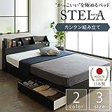 日本製 照明付き コンセント付き 収納ベッド セミダブル (ポケットコイル&ボンネルコイルマットレス付き) ブラック 黒 『STELA』ステラ 宮付き 国産 頑丈ベッドフレーム チェストベッド