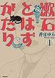 漱石とはずがたり 1 (コミックフラッパー)