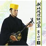 新垣俊道独唱集 覚る時分 3